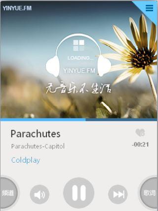 音乐FM – 一款免费小巧的音乐播放软件