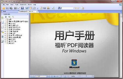 福昕PDF阅读器中文版