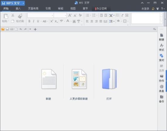 正版WPS Office 2013 去广告版