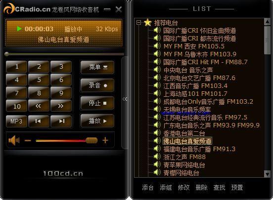 Radio龙卷风收音机绿色版