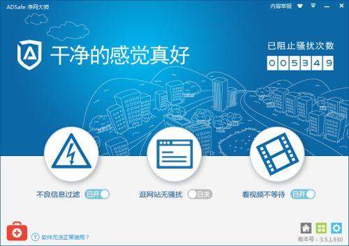 ADSafe高级视频网页广告屏蔽最新版