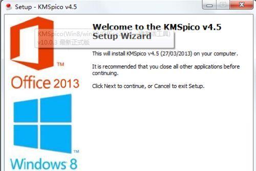 KMSpico20141103164736